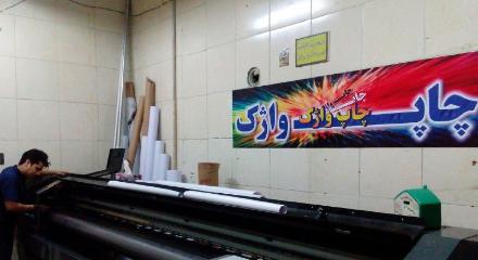 چاپخانه تابلوسازی واژک