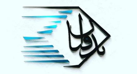 چاپخانه تابلوسازی ندافیان