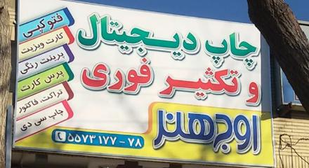 چاپخانه چاپخانه آنلاین اوج هنر اصفهان