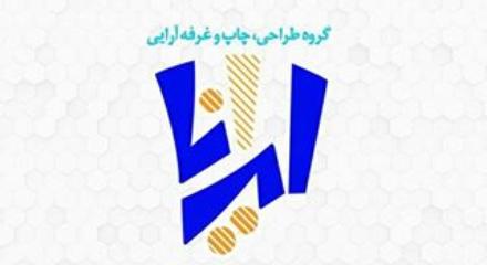 چاپخانه مرکز تخصصی چاپ ایران اصفهان