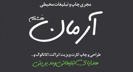 چاپخانه چاپ آرمان
