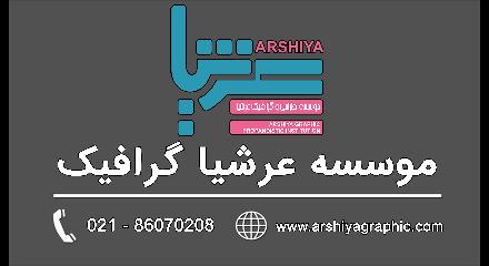 چاپخانه عرشیاگرافیک