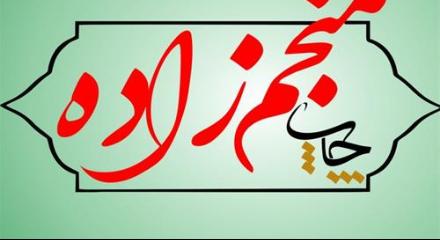 چاپخانه چاپ بنر و حک و برش لیزر منجم زاده