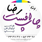 چاپ رضا