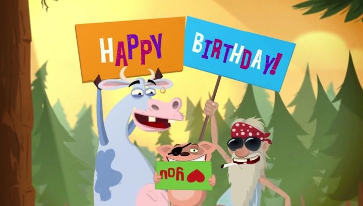 تبریک تولد خنده دار
