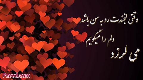متن کوتاه زیبای عاشقانه