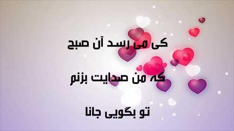 پیام تبریک به عشقم
