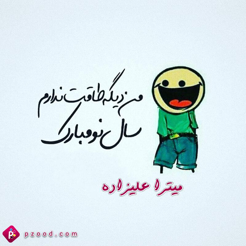 تبریک جالب عید نوروز