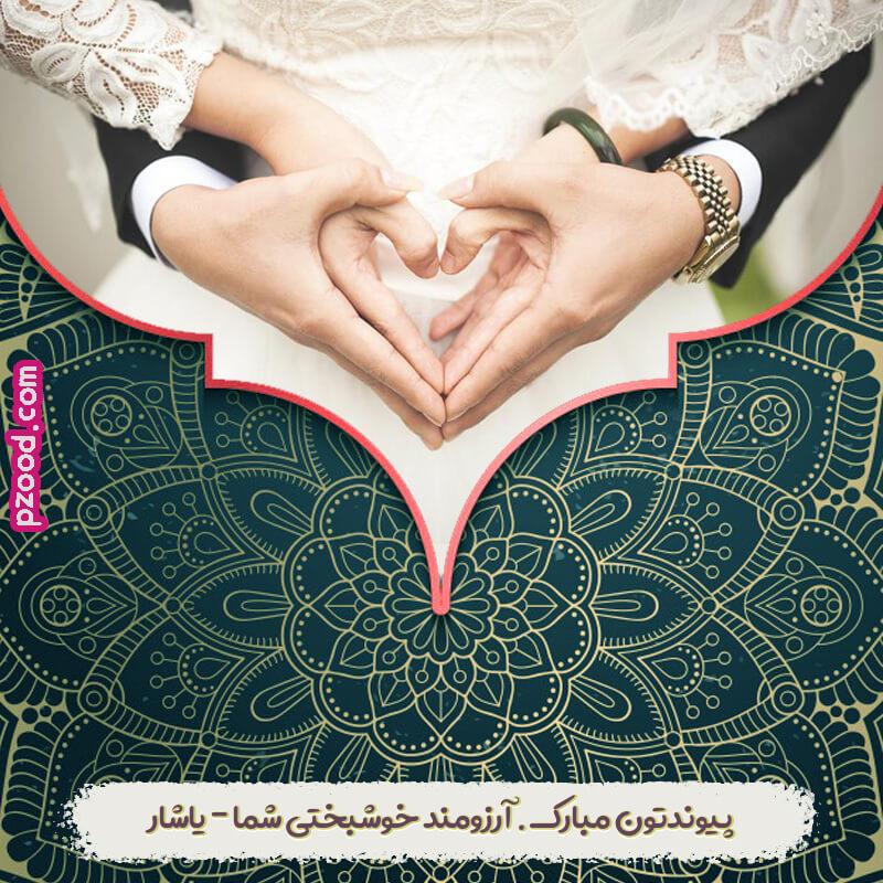 متن تبریک ازدواج همراه با عکس
