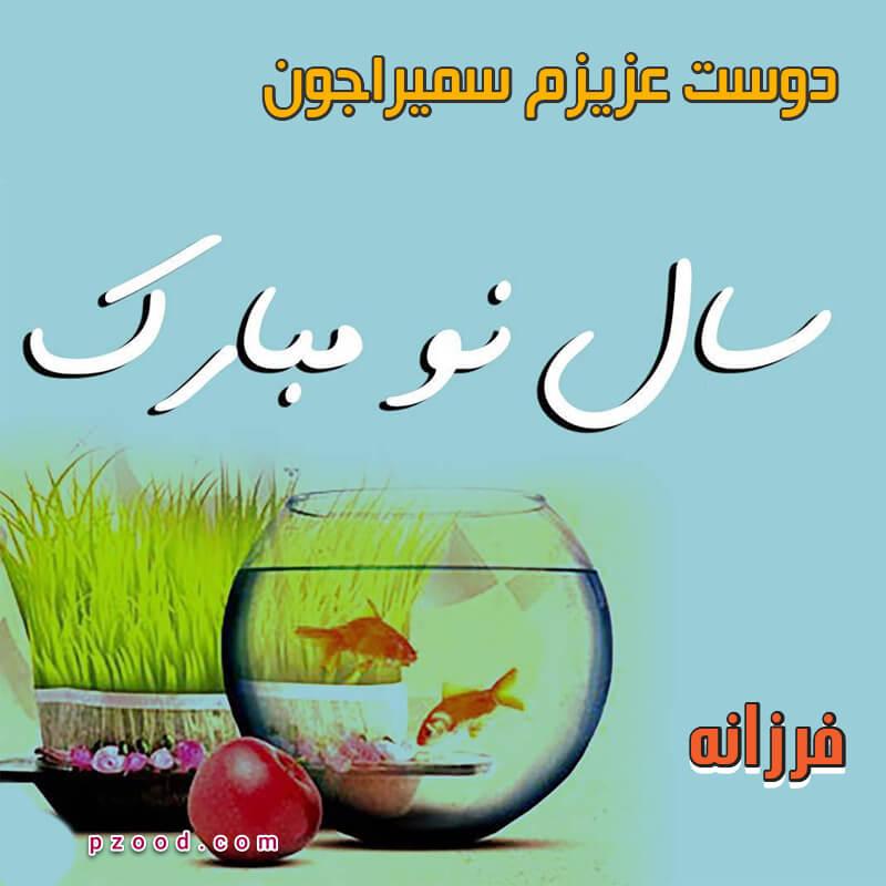 کارت تبریک عید برای دوست