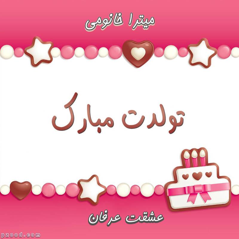 تبریک تولد عشقولانه