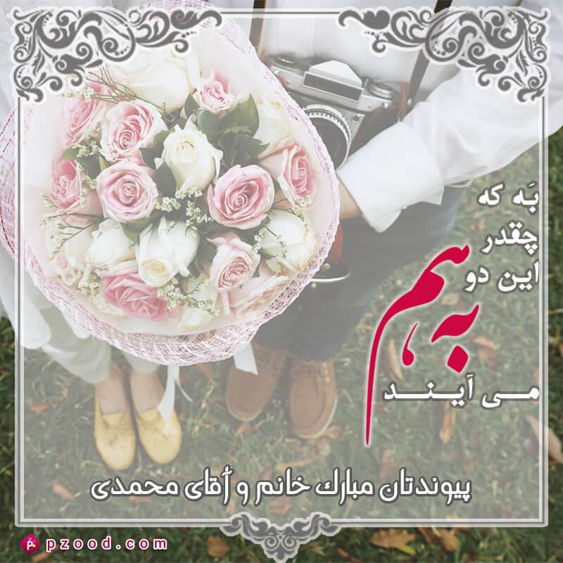 تبریک ازدواج به عروس و داماد