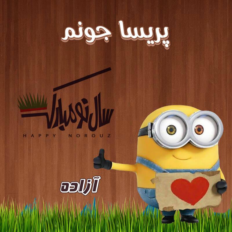 تبریک فانتزی عید