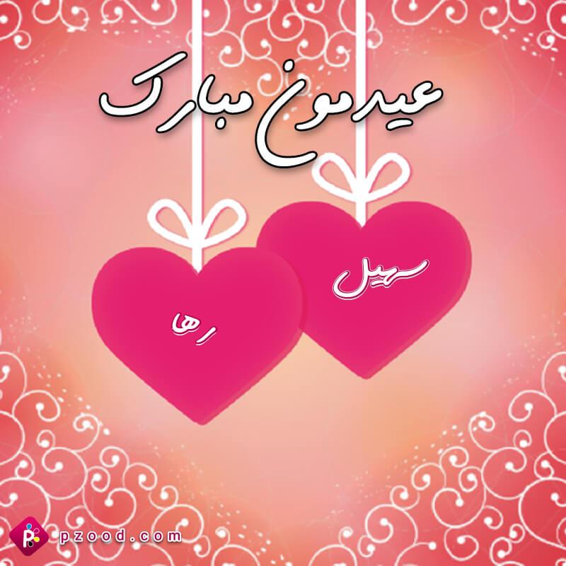 تبریک نوروز عاشقانه