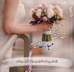 تبریک ازدواج به عروس