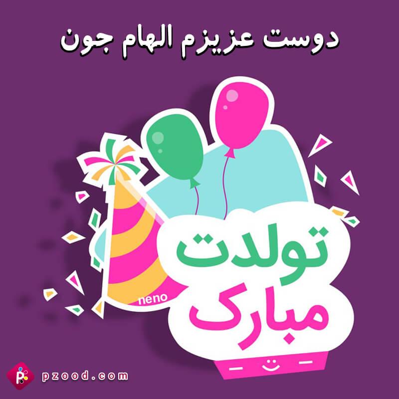 تبریک تولد به دوست صمیمی