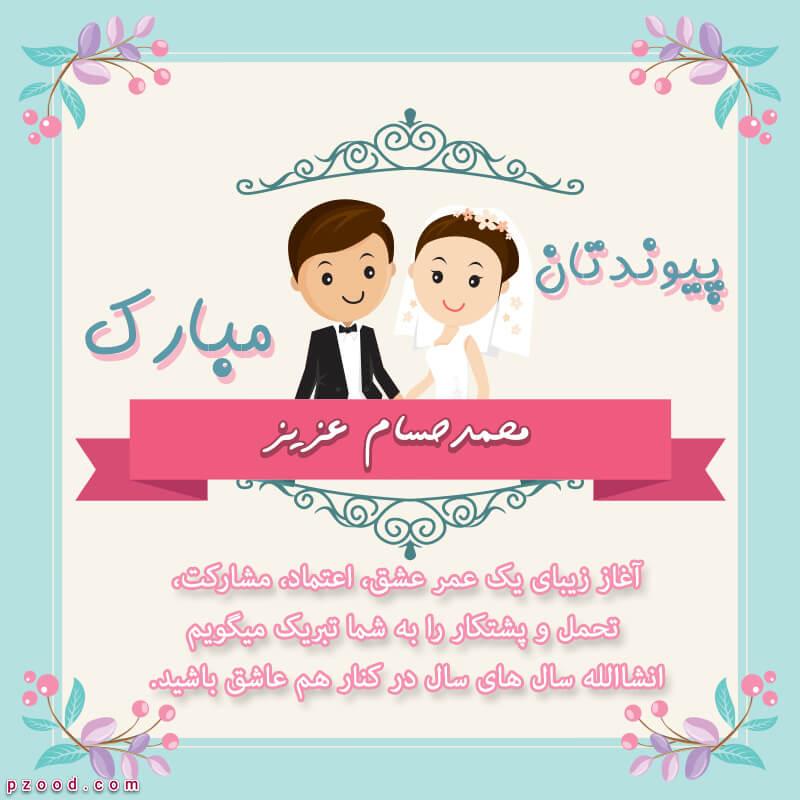 کارت تبریک ازدواج