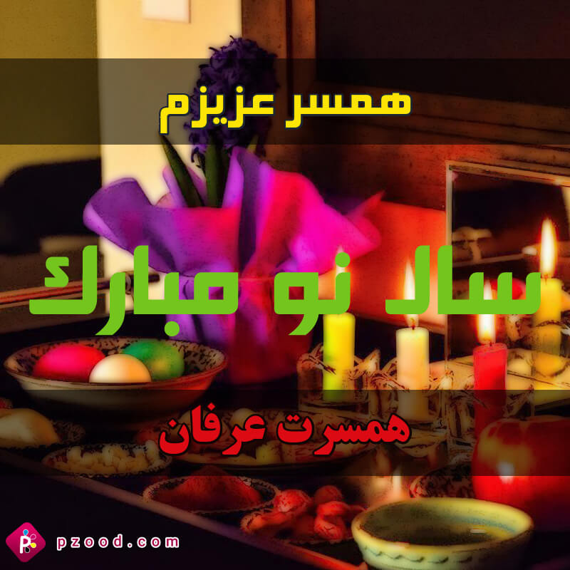 طرح هفت سین تبریک عید