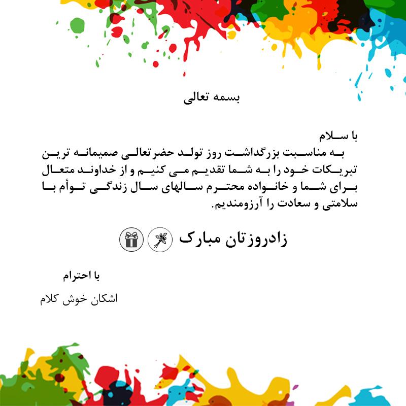 تبریک تولد اداری و رسمی