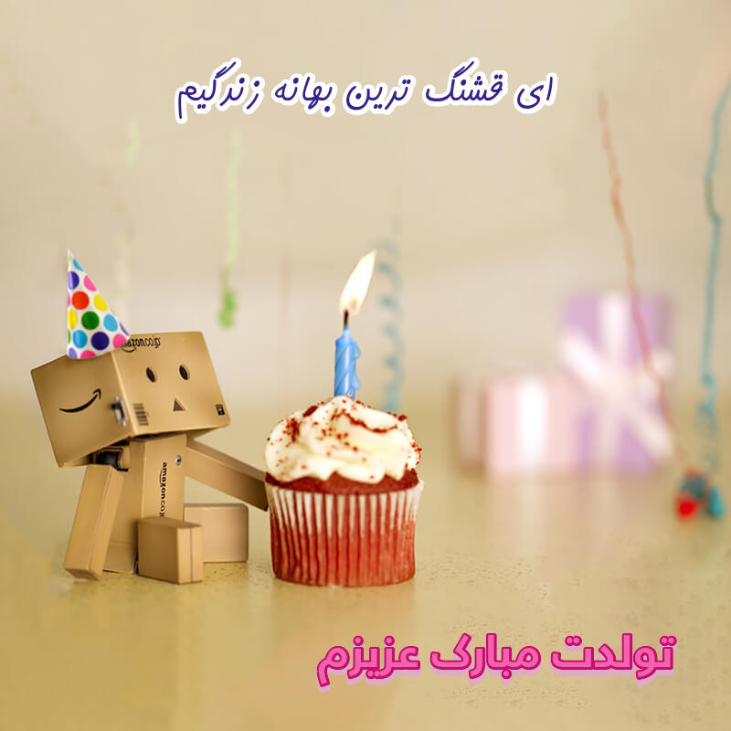 تبریک تولد انلاین عاشقانه