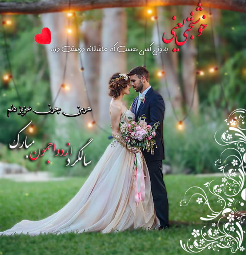 تبریک آنلاین سالگرد ازدواج
