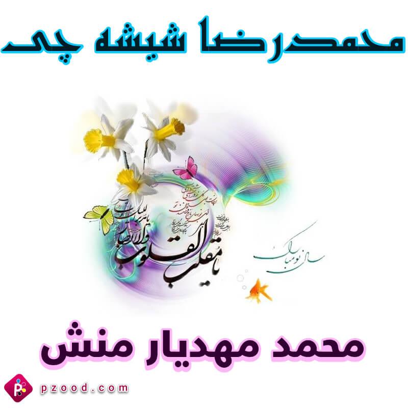 تبریک عکس نوشته