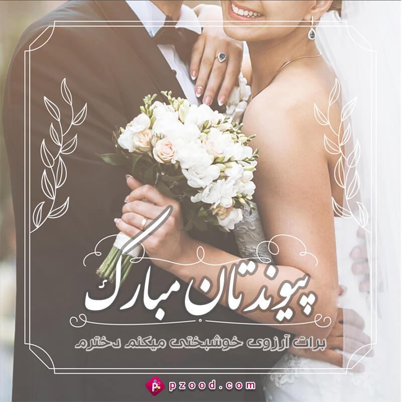متن تبریک ازدواج خوشگل
