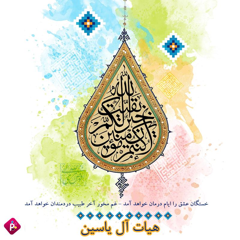تبریک آنلاین عید نیمه شعبان