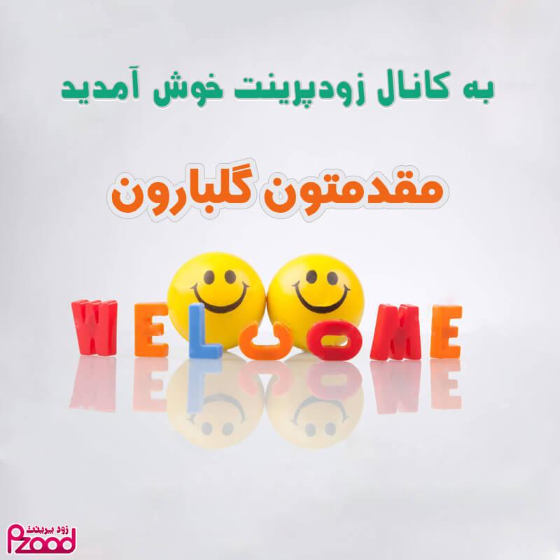 پیام خوش آمدگویی به کانال