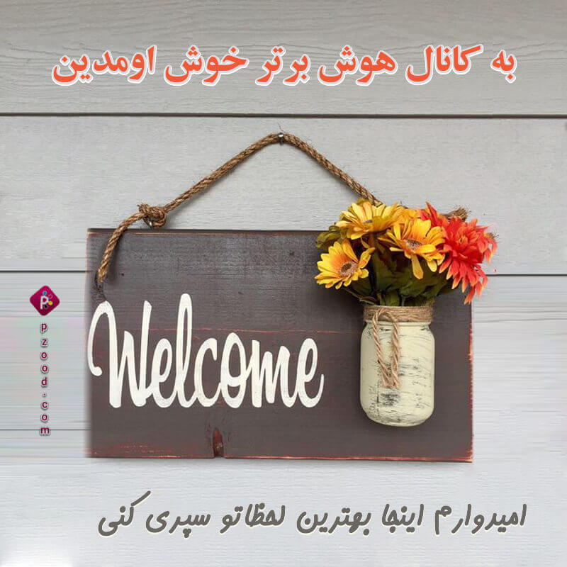 متن خوب خوش امد گویی کانال تلگرام تبریک آنلاین , ساخت تصویر آنلاین , عکس نوشته آنلاین ...