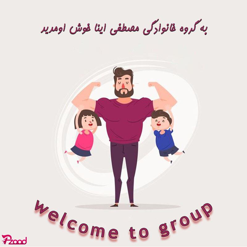 کارت پستال گروه خانوادگی