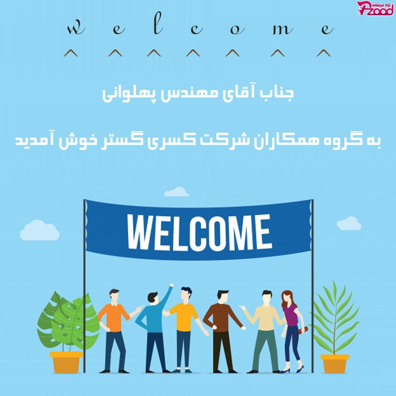 خوش آمد گویی به همکار