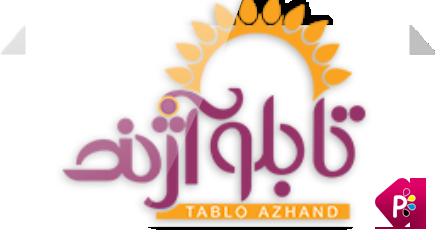 چاپخانه تابلو سازی شرکت آژند