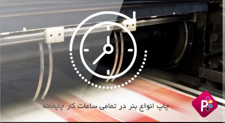 چاپخانه سامان چاپ