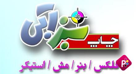 چاپخانه چاپ سبزآبی