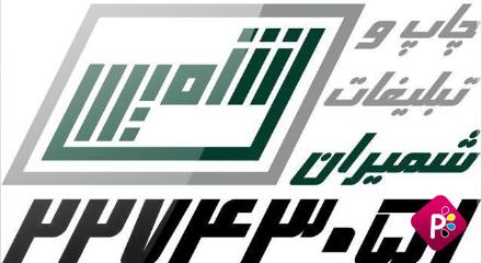 چاپخانه شمیران چاپ