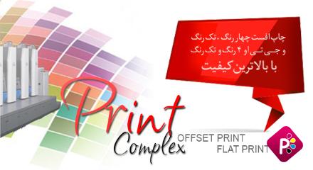 چاپخانه مجتمع چاپ گل کارت