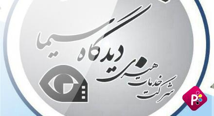چاپخانه دیدگاه سیما چاپ