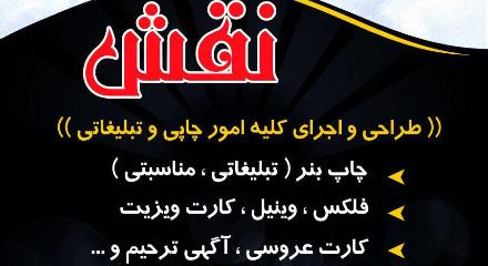 چاپخانه چاپ و تبلیغات نقش