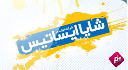 چاپخانه شايا ايساتيس
