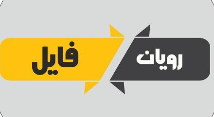چاپخانه رویان چاپ