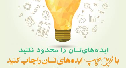 چاپخانه زرین چاپ