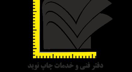 چاپخانه چاپ و طراحی نوید