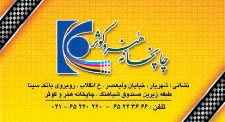 چاپخانه چاپخانه کوثر شهریار