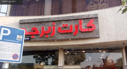 چاپخانه چاپ زبرجد