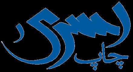 چاپخانه چاپ اسرا