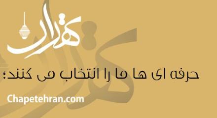 چاپخانه چاپ دیجیتال و افست تهران