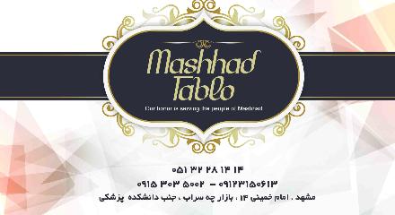 چاپخانه مشهدتابلو