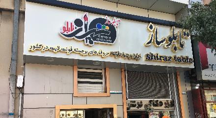 چاپخانه شیراز تابلو