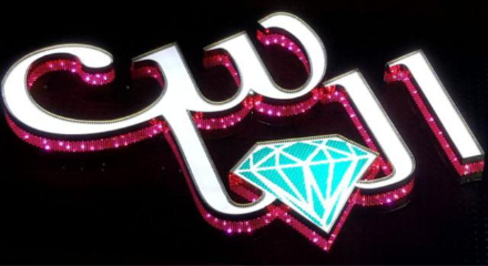 چاپخانه گروه تبلیغاتی الماس